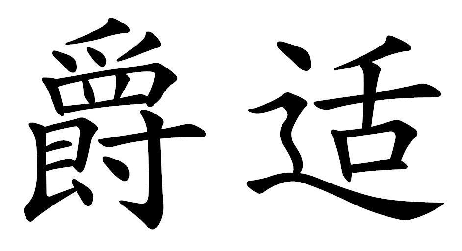 转让亚博娱乐yabo11-爵适