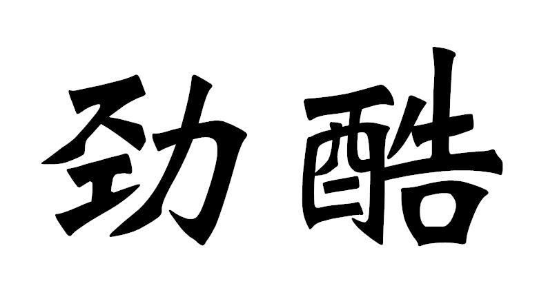 转让亚博娱乐yabo11-劲酷