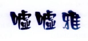 转让亚博娱乐yabo11-嘘嘘雅