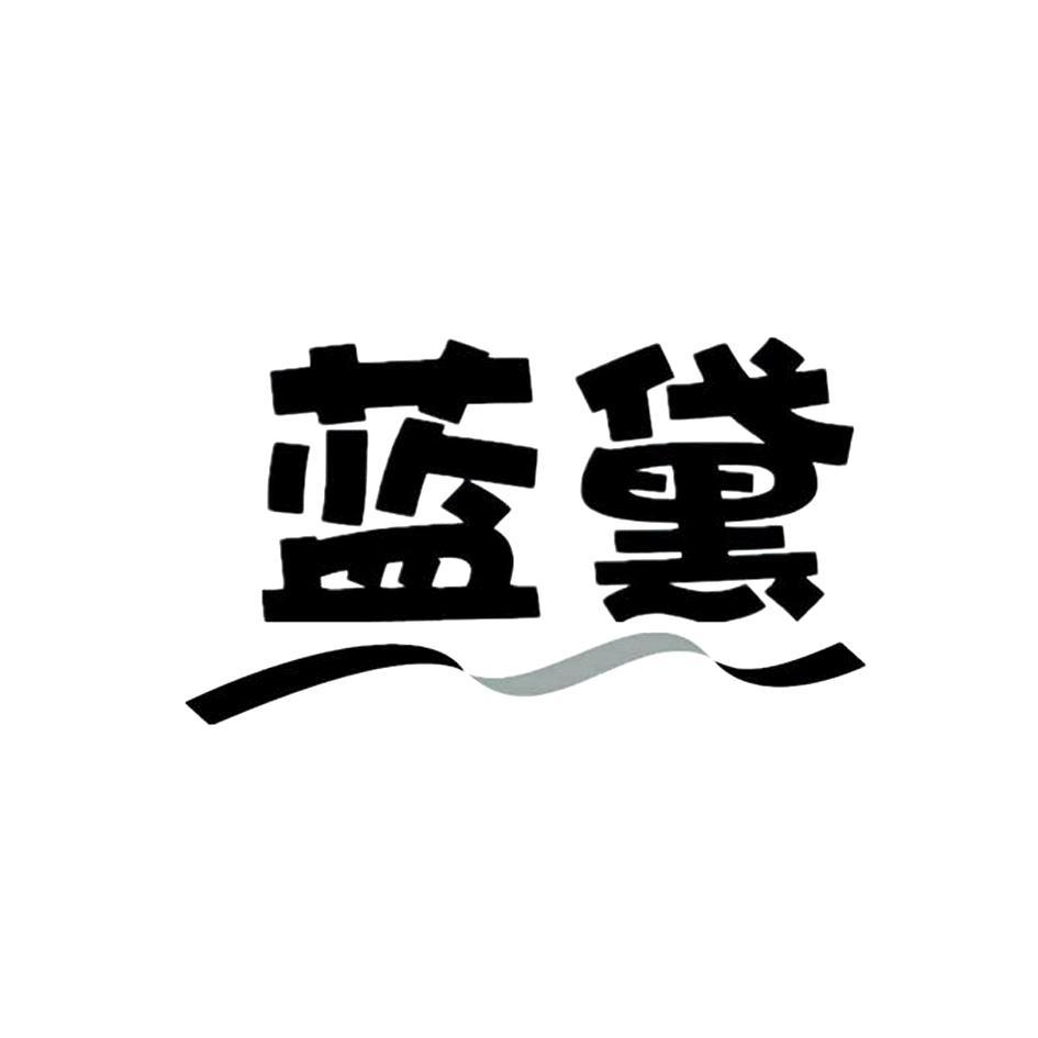 转让商标-蓝黛