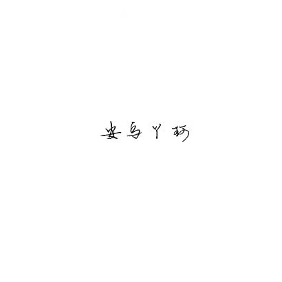 转让商标-安乌丫珂
