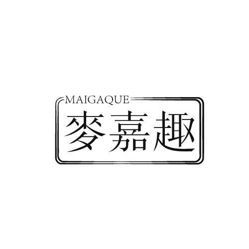 转让商标-麦嘉趣 MAIGAQUE