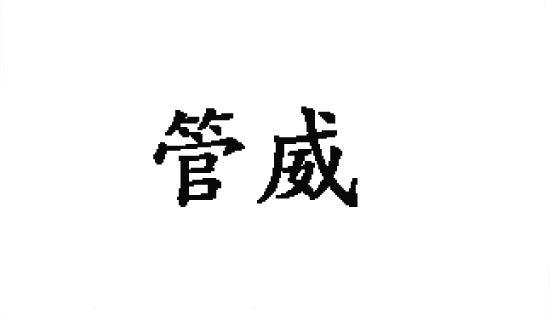转让亚博娱乐yabo11-管威