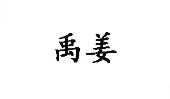 转让商标-禹姜