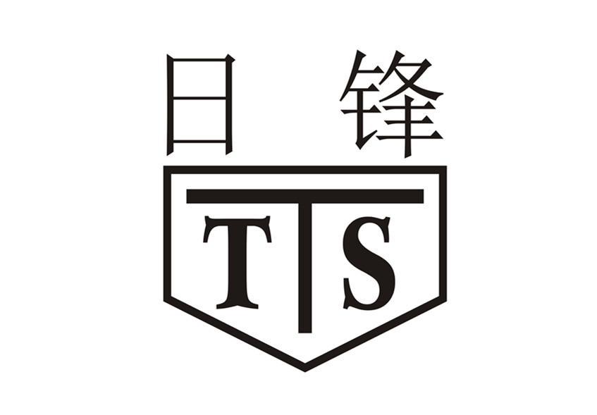 日锋 TTS