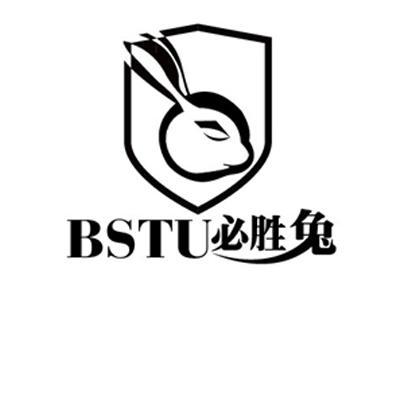 转让商标-必胜兔 BSTU