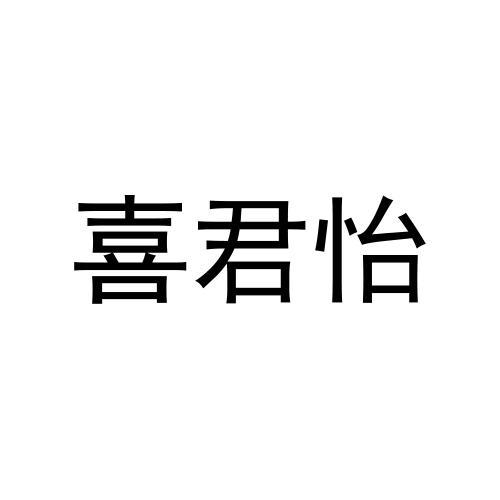 转让商标-喜君怡