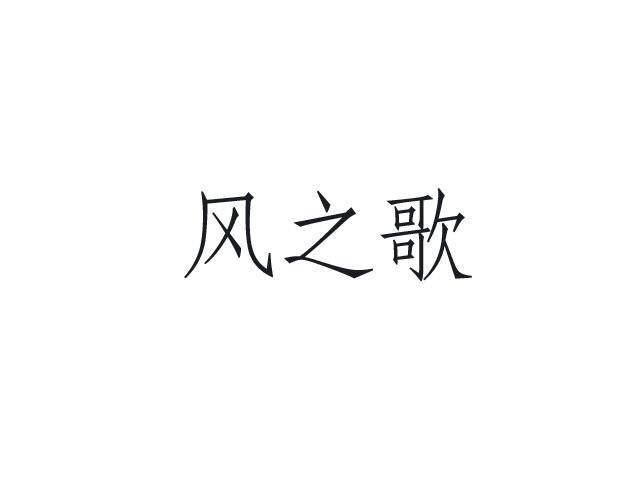 转让亚博娱乐yabo11-风之歌
