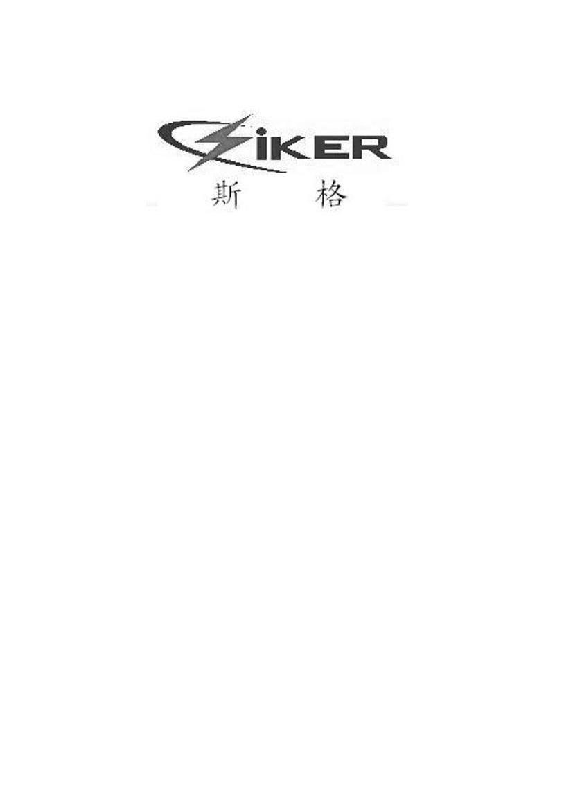 商标文字斯格 SIKER商标注册号 10233655、商标申请人东莞市斯格电子有限公司的商标详情 - 标库网商标查询