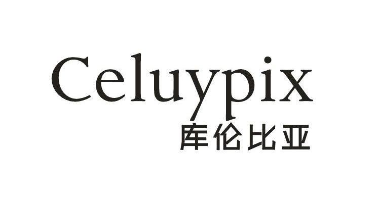 转让商标-库伦比亚 CELUYPIX