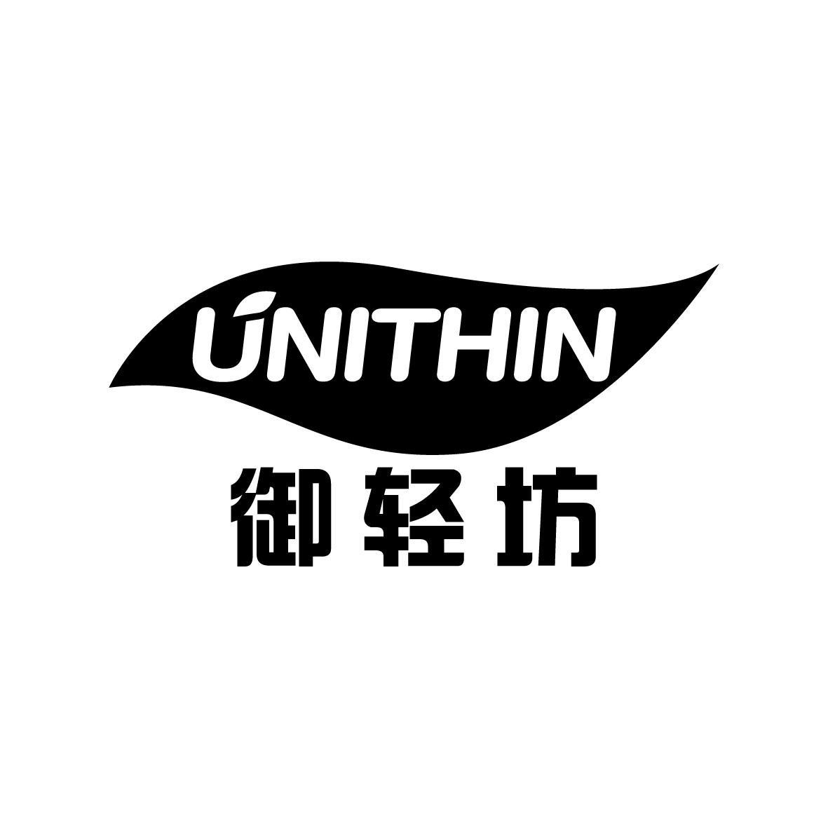 转让商标-御轻坊 UNITHIN