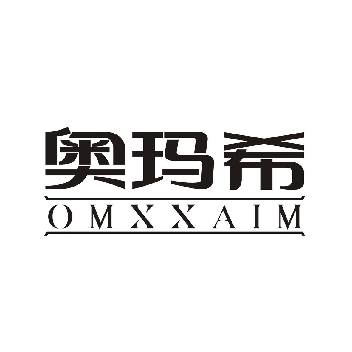 转让商标-奥玛希 OMXXAIM