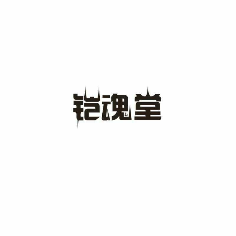 转让商标-铠魂堂
