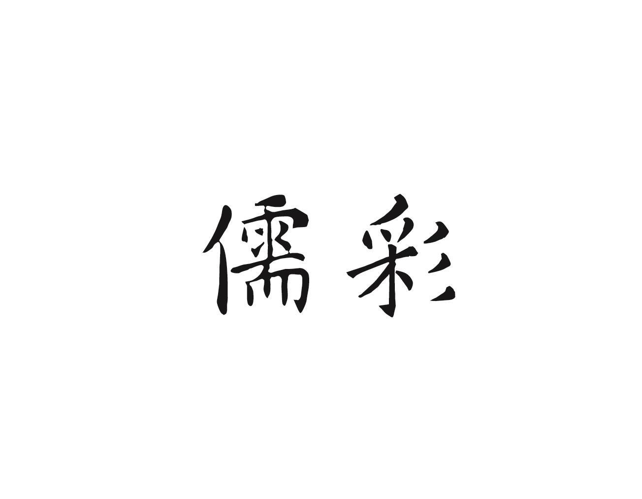 41类-教育文娱,儒彩