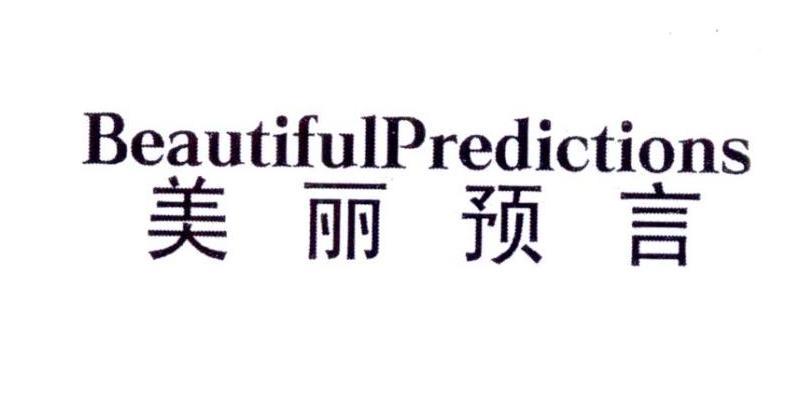 转让商标-美丽预言 BEAUTIFULPREDICTIONS