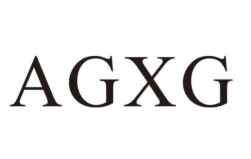 转让商标-AGXG