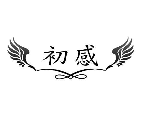 转让亚博娱乐yabo11-初感