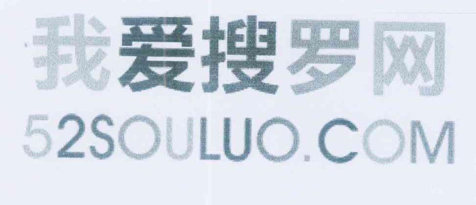 我爱搜罗网 52 SOULUO.COM