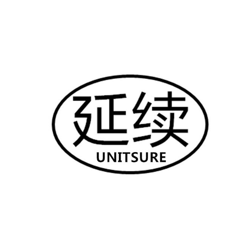 转让商标-延续 UNITSURE