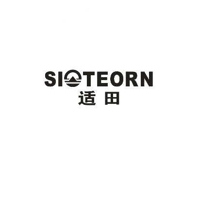 适田 SIOTEORN