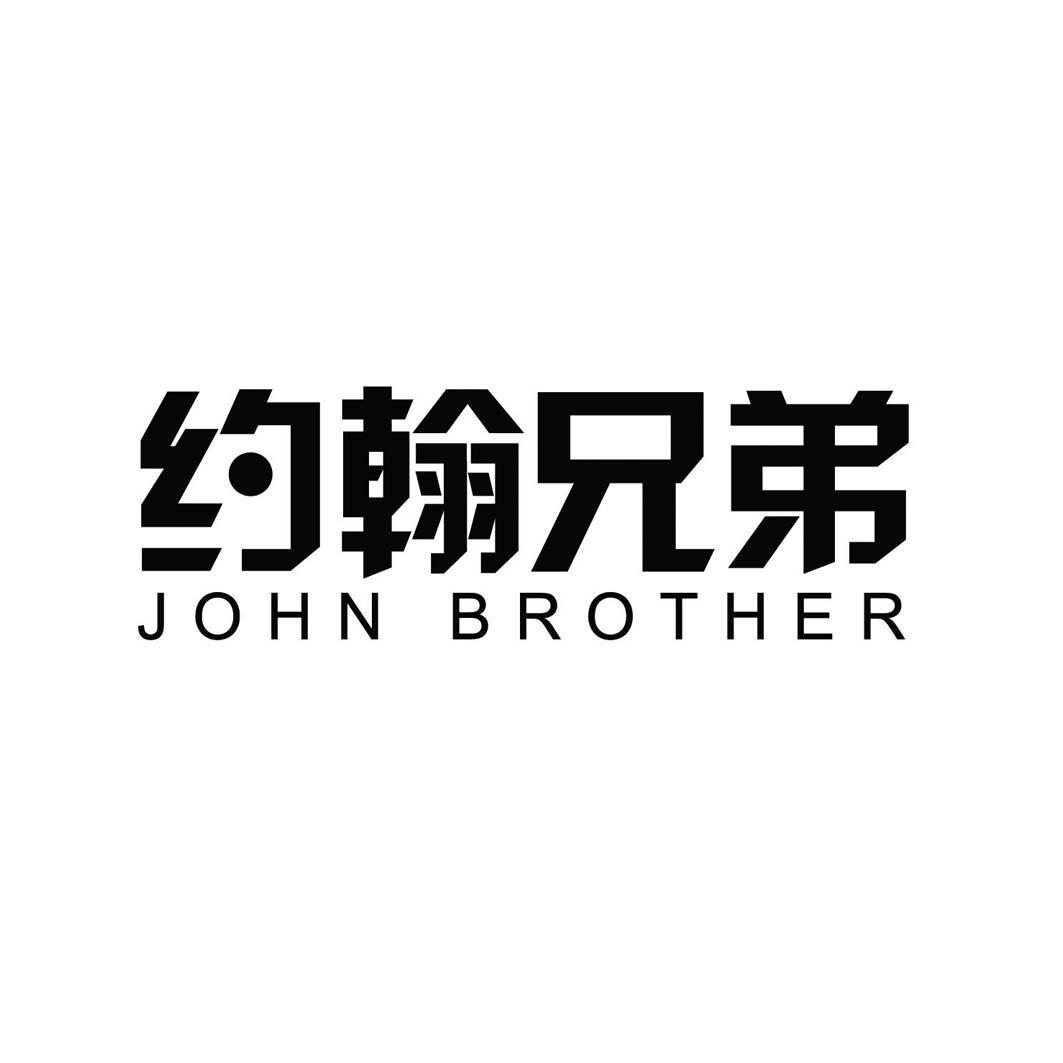 转让商标-约翰兄弟 JOHN BROTHER