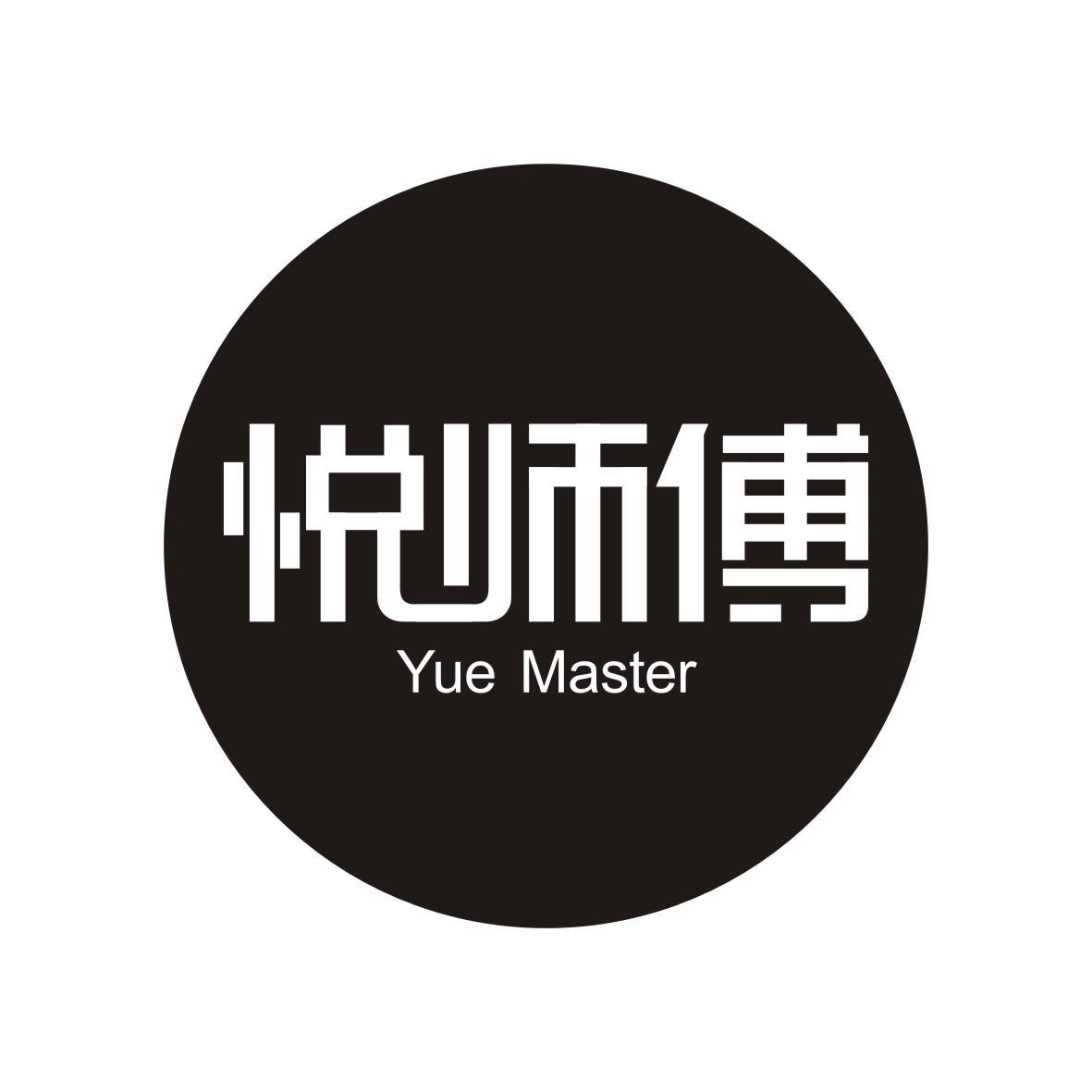 悦师傅  YUE MASTER