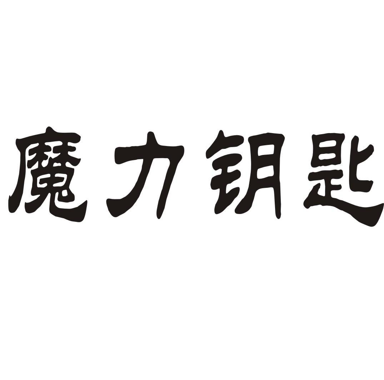 转让亚博娱乐yabo11-魔力钥匙