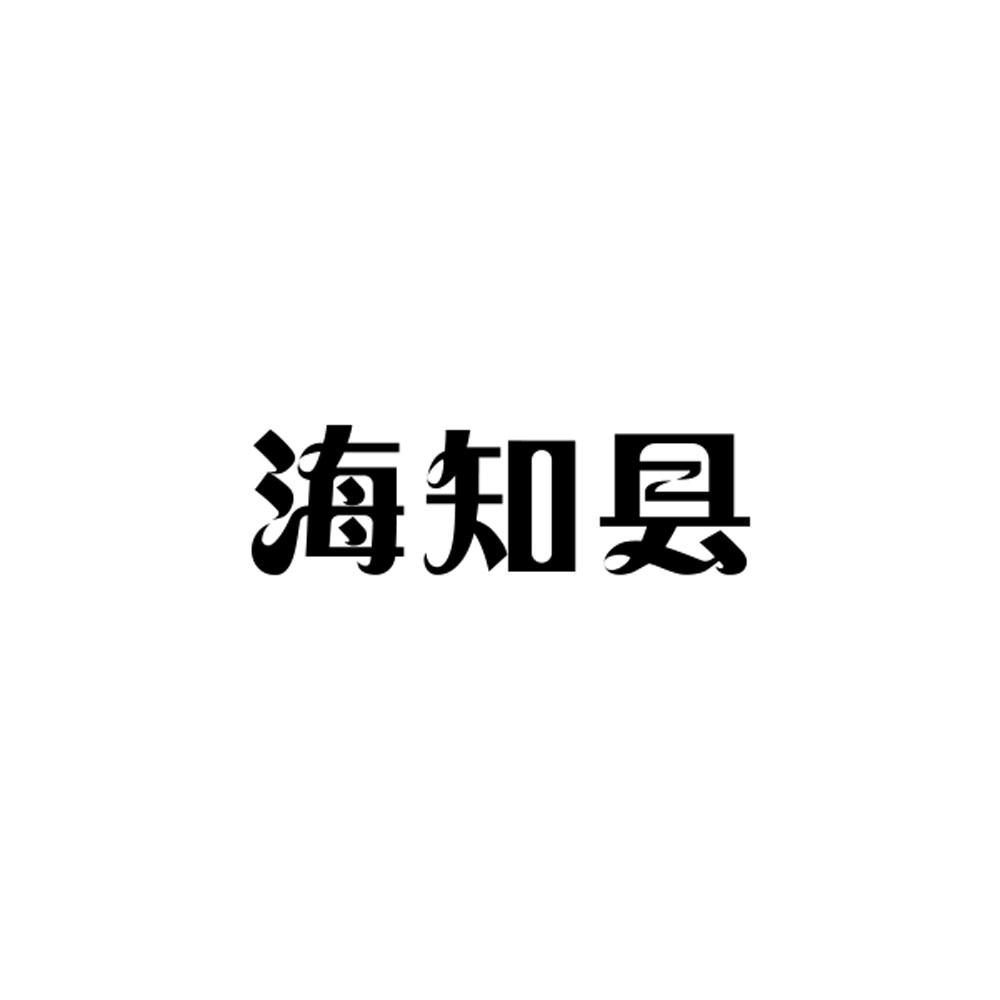 转让商标-海知县