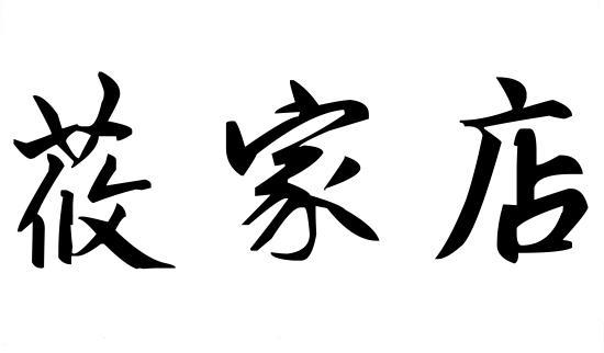 转让亚博娱乐yabo11-莜家店