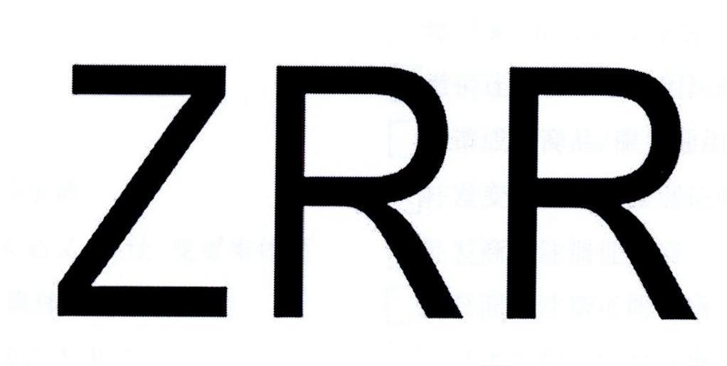 转让商标-ZRR