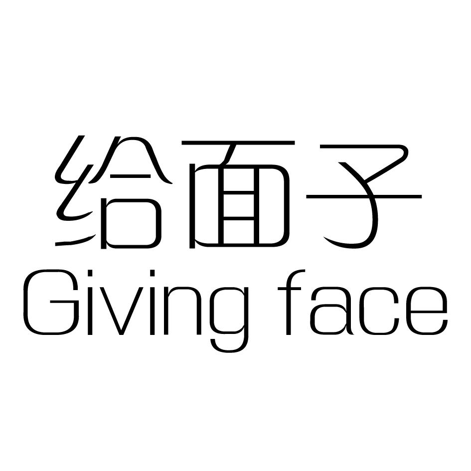 给面子  GIVING FACE