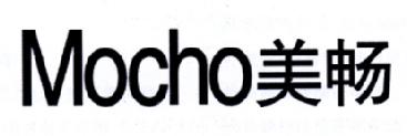 转让商标-MOCHO 美畅