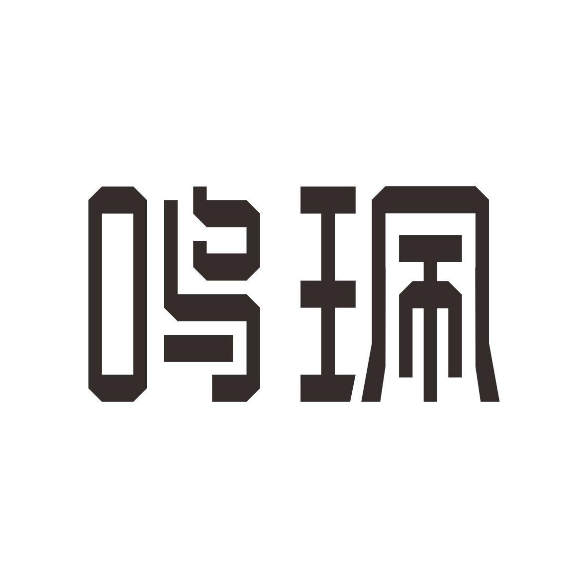 转让亚博娱乐yabo11-鸣佩
