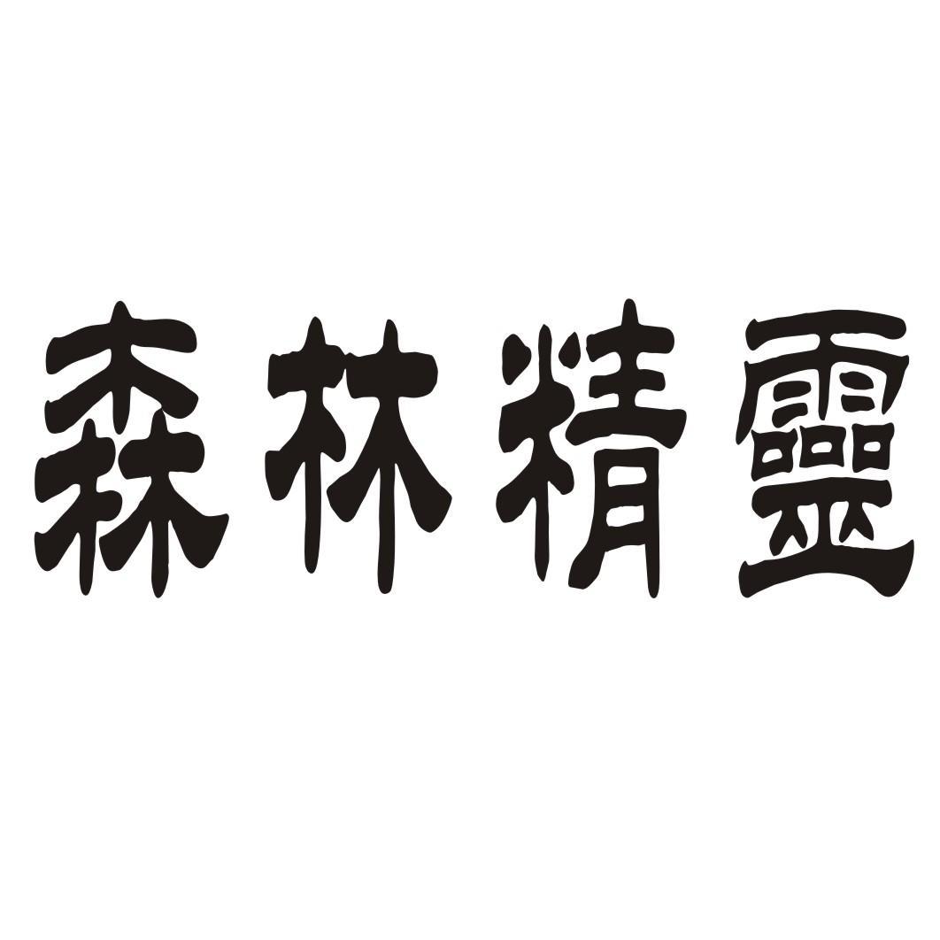 转让亚博娱乐yabo11-森林精灵