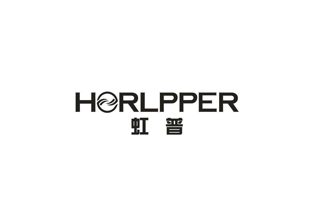 虹普 HORLPPER