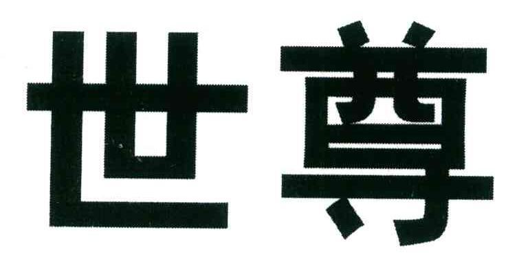 转让亚博娱乐yabo11-世尊