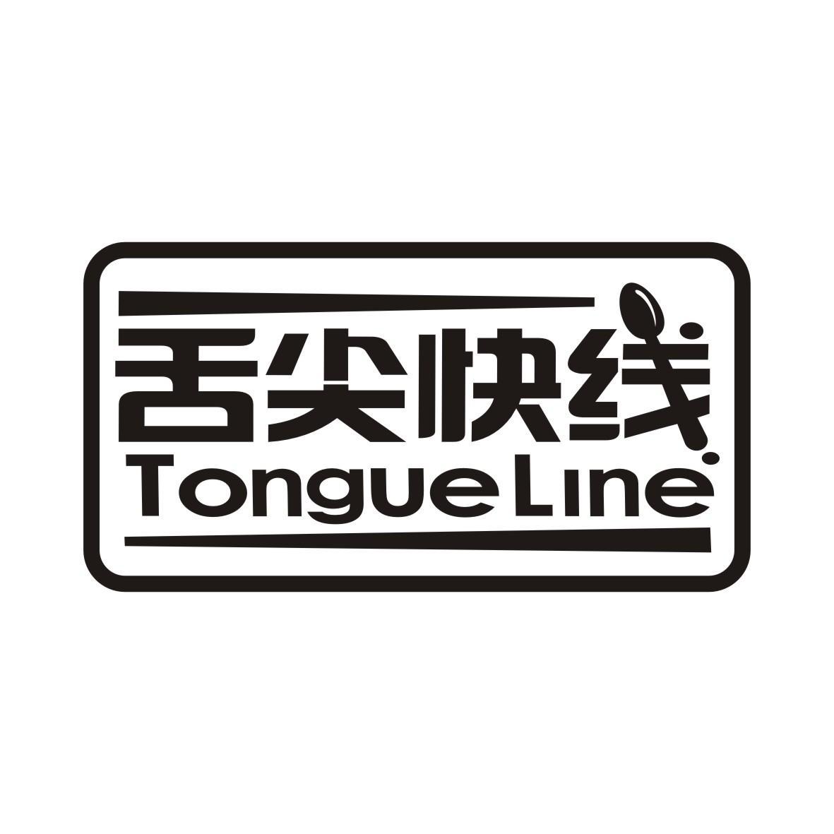 舌尖快线 TONGUE LINE