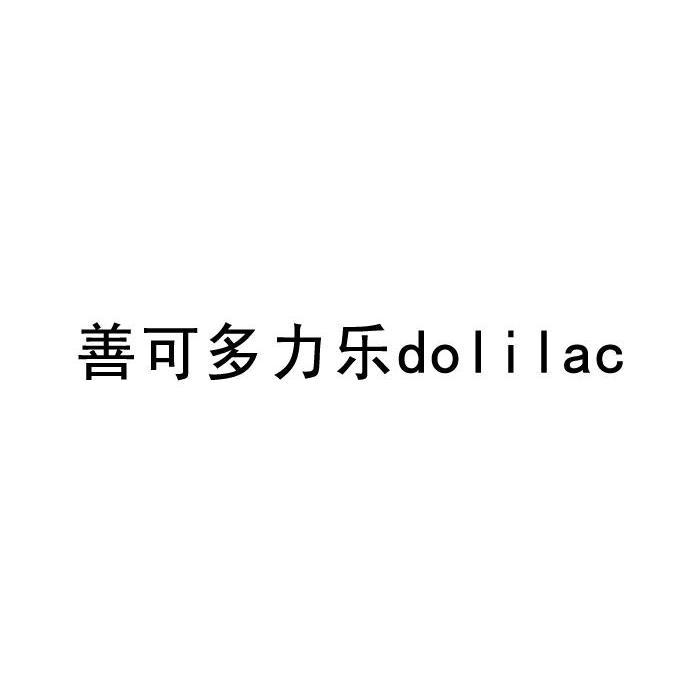 转让商标-善可多力乐 DOLILAC
