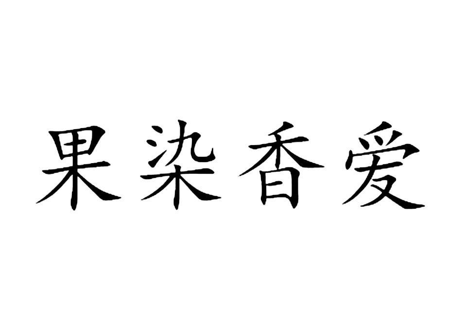转让亚博娱乐yabo11-果染香爱