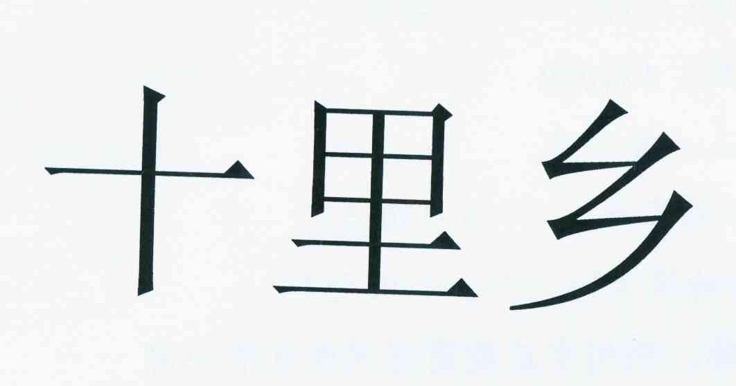 转让亚博娱乐yabo11-十里乡