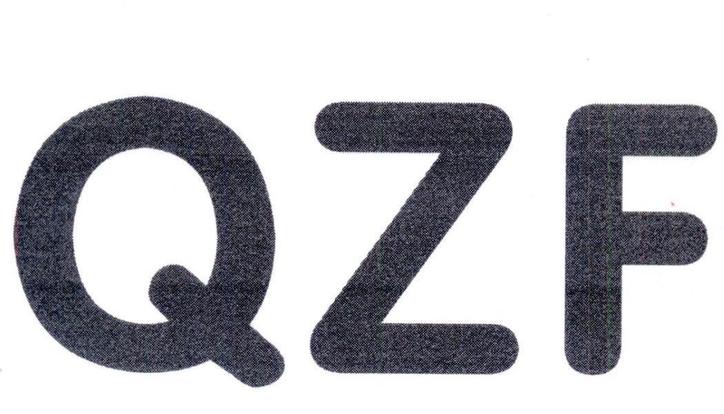 转让商标-QZF