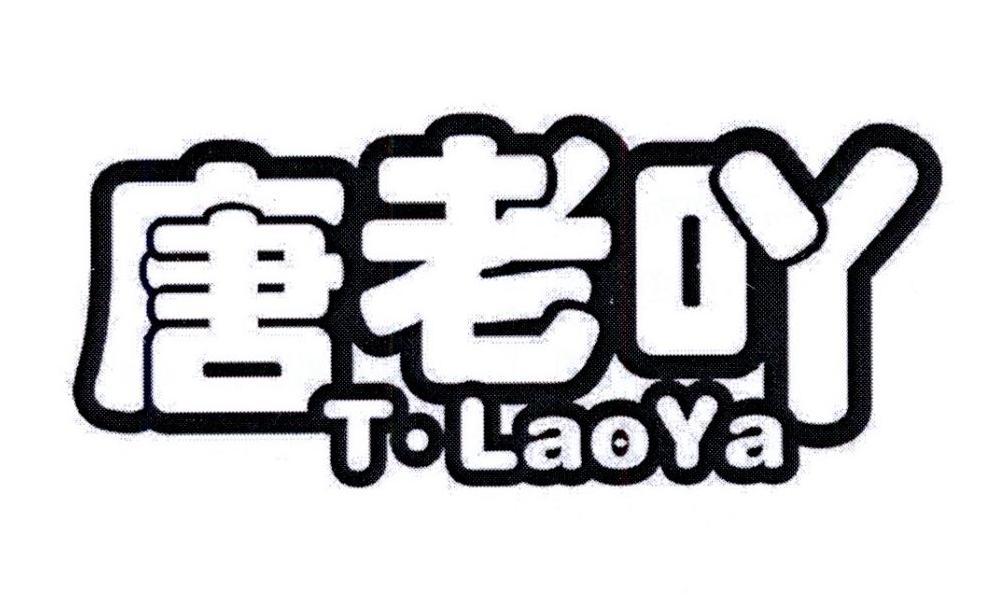 唐老吖 T·LAOYA