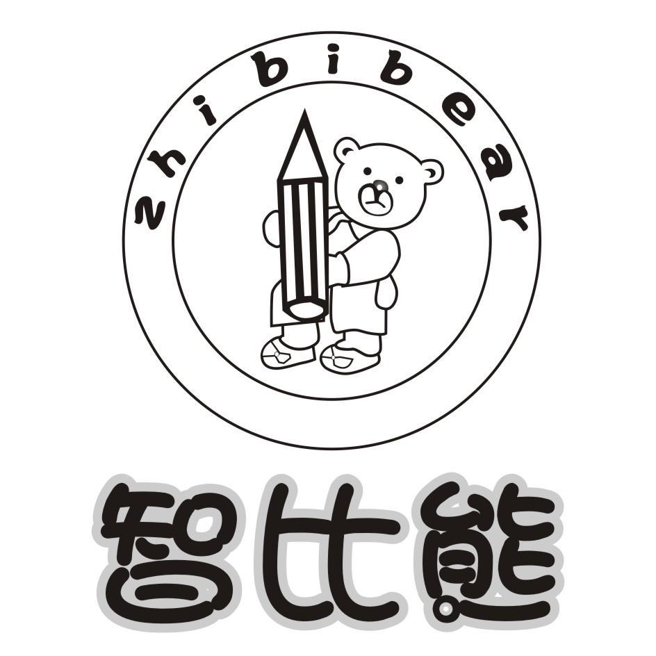 转让商标-智比熊 ZHI BIBEAR