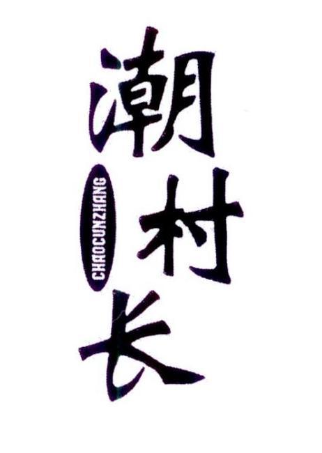 转让亚博娱乐yabo11-潮村长