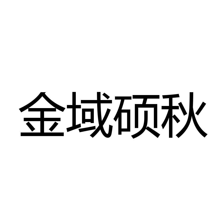 商标文字金域硕秋商标注册号 42231329、商标申请人新疆沐硒然农业科技有限公司的商标详情 - 标库网商标查询