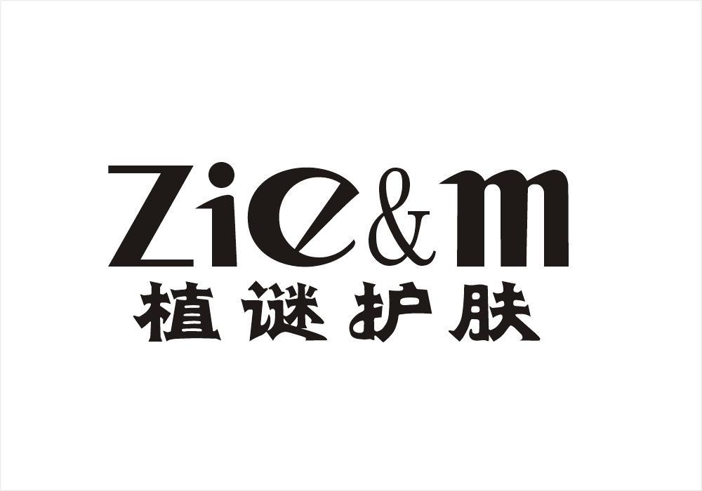 转让商标-植谜护肤 ZIE&M