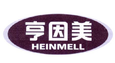 亨因美 HEINMELL