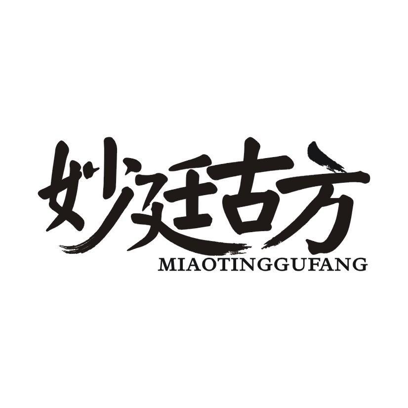 转让商标-妙廷古方