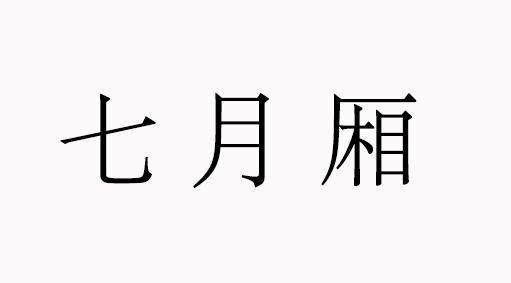 转让亚博娱乐yabo11-七月厢