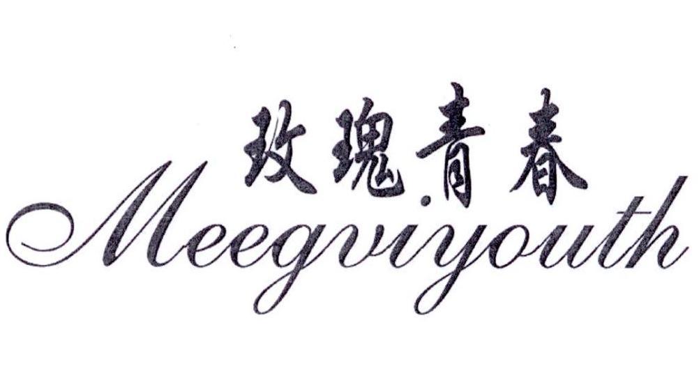 转让商标-玫瑰青春 MEEGVIYOUTH